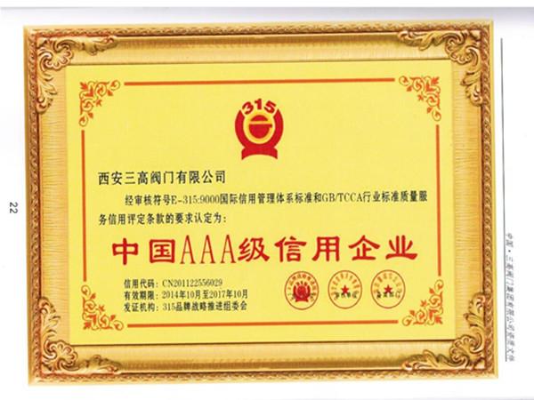 全国315标志认证产品